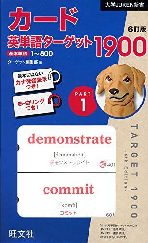 カード英単語ターゲット1900 6訂版 Part1 (大学JUKEN新書)の詳細を見る