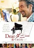 Dearダニー 君へのうた[DVD]