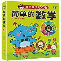 简单的数学(4 3-7岁儿童适用)/我的数学起步书
