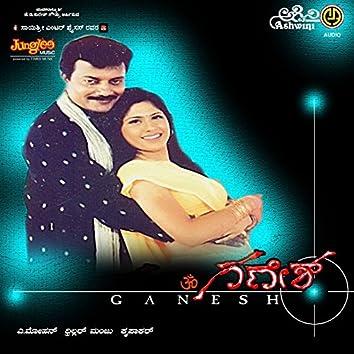 Om Ganesh (Original Motion Picture Soundtrack)