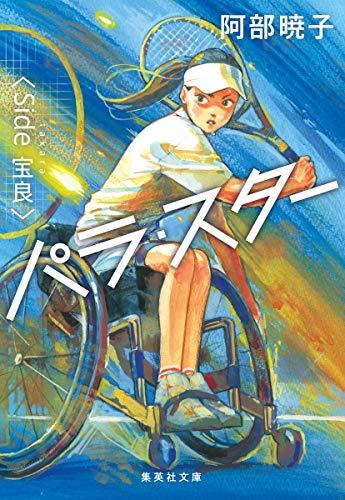 パラ・スター 〈Side 宝良〉 (集英社文庫)