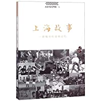 Stories of Shanghai (Warm Memories of a City) (Chinese Edition)