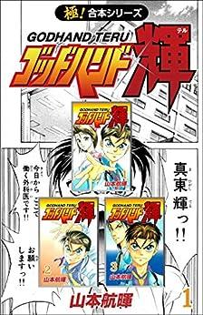 【極!合本シリーズ】 ゴッドハンド輝1巻
