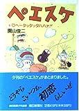 ペエスケ (6) (朝日文庫 そ 2-6)