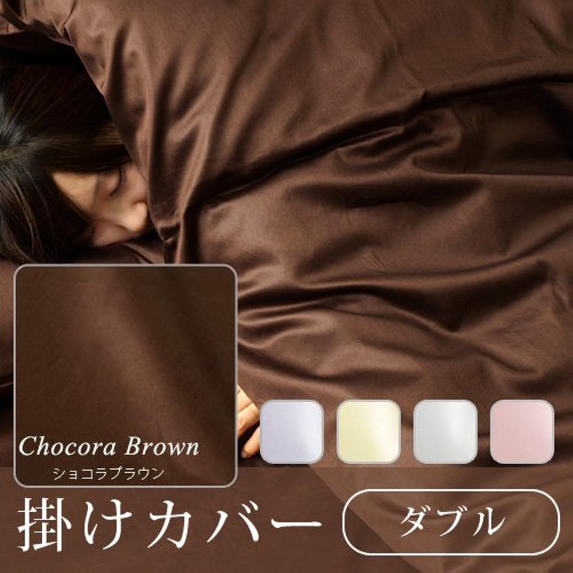 牽引言い聞かせるプラスNoble ノーブル 80サテン 掛け布団カバー [ ダブル/ショコラブラウン ] 日本製