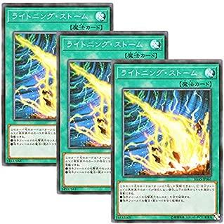 【 3枚セット 】遊戯王 日本語版 IGAS-JP067 ライトニング・ストーム (スーパーレア)