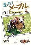 走れ!  メープル:犬の車いすができるまで