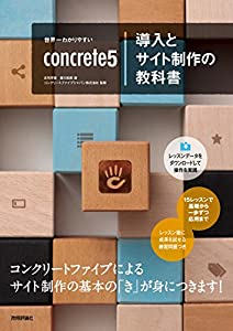 本の世界一わかりやすいconcrete5導入とサイト制作の教科書 (世界一わかりやすい教科書)の表紙