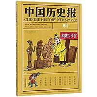 中国历史报·明