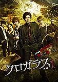 クロガラス1[DVD]