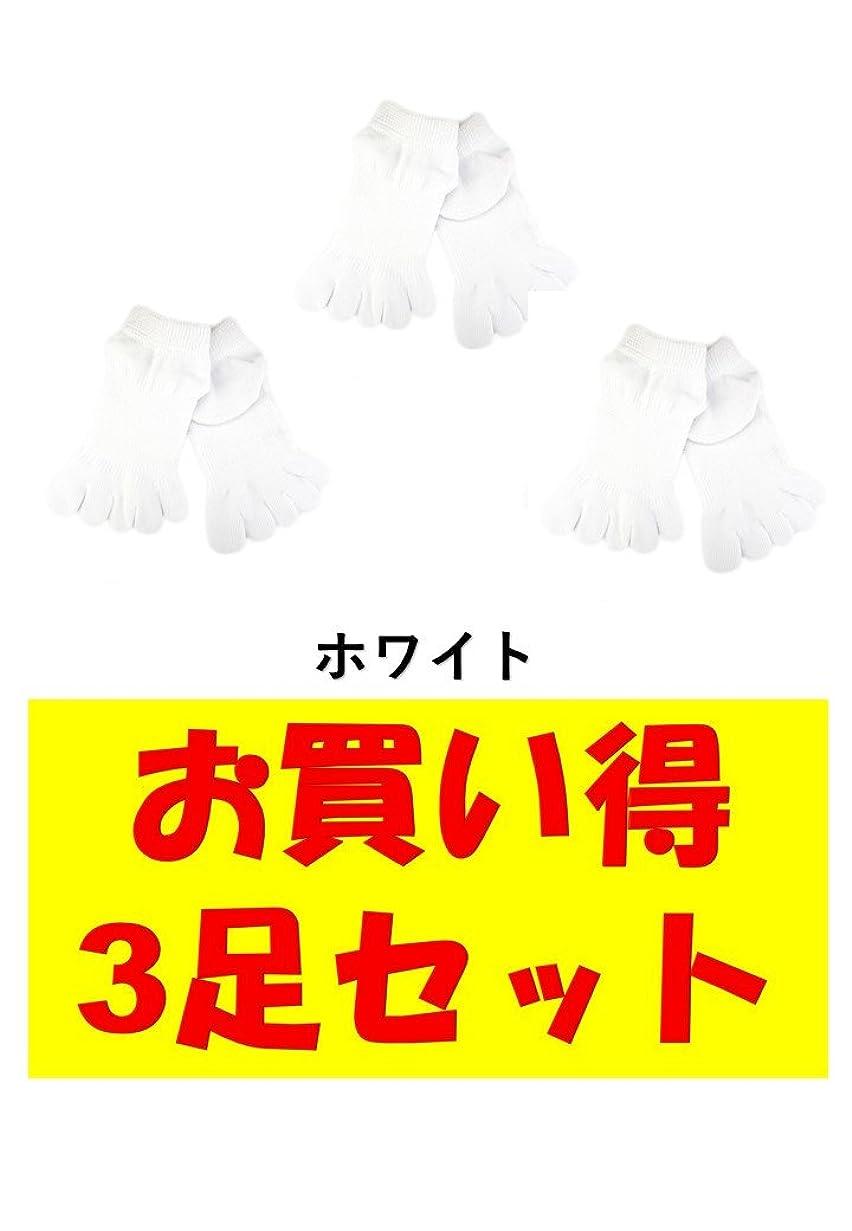 お買い得3足セット 5本指 ゆびのばソックス ゆびのば アンクル ホワイト Mサイズ 25.0-27.5cm YSANKL-WHT