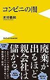 コンビニの闇 (ワニブックスPLUS新書)
