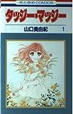 タッジー・マッジー 1 (花とゆめCOMICS)