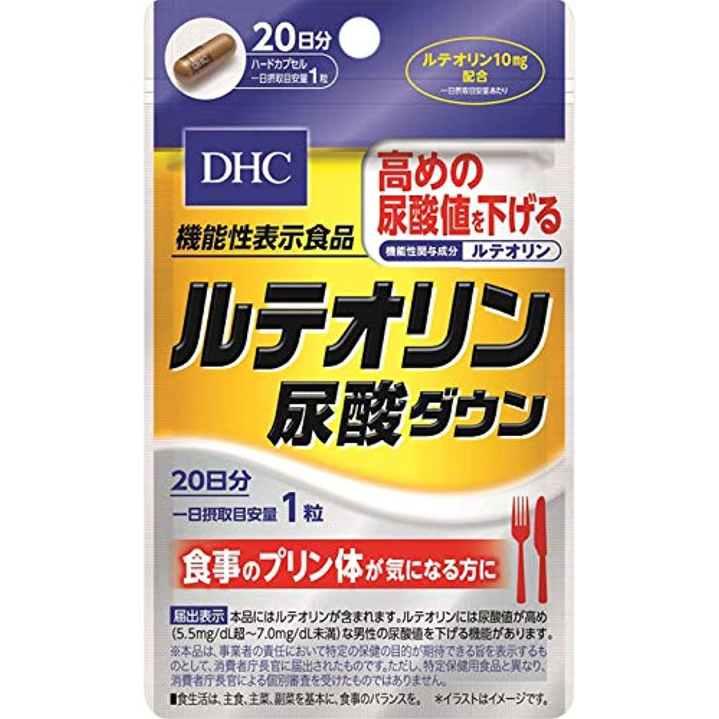 研究所同盟のみ【10個セット】ルテオリン尿酸ダウン 20粒
