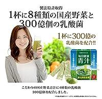 300億個の乳酸菌と8種類の国産野菜『毎日健康青汁』15包入製法特許取得