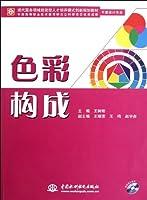 色彩构成 (平面设计专业)(赠1CD)(电子制品CD-ROM)(现代服务领域技能型人才培养模式创新规划教材)