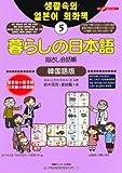 暮らしの日本語指さし会話帳5 韓国語版 (暮らしの日本語指さし会話帳シリーズ)