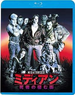 ミディアン [Blu-ray]