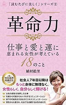 [植村 絵里]の革命力: 仕事と愛と運に恵まれる女性が考えている18のこと 読むたびに美しく