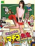 実写版 まいっちんぐマチコ先生 The Movie Oh!コスプレ大作戦