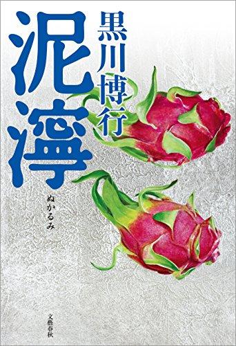 泥濘 (文春e-book)