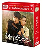 朝鮮ガンマンDVD-BOX2〈シンプルBOX 5,000円シリーズ〉[DVD]