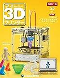 マイ3Dプリンター 再刊行版 55号 [分冊百科] (パーツ付)