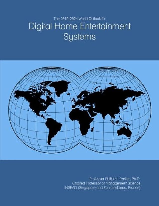 対立法王資格情報The 2019-2024 World Outlook for Digital Home Entertainment Systems