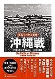 写真でわかる事典 沖縄戦