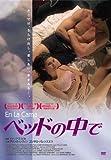 ベッドの中で [DVD]