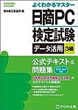 よくわかるマスター日商PC検定試験データ活用3級公式テキスト&問題集 Microsoft Excel2013対応 (FOM出版のみどりの本)
