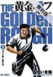 黄金のラフ(3)【期間限定 無料お試し版】 (ビッグコミックス)