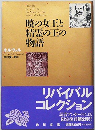暁の女王と精霊の王の物語 (角川文庫)の詳細を見る