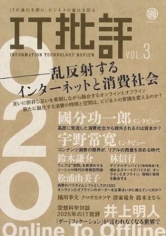 IT批評Vol.3