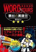 禁断の英語塾 (SPACE SHOWER BOOKs)