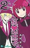 紅心王子 2 (ガンガンコミックス)