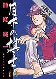 月下の棋士(3)【期間限定 無料お試し版】 (ビッグコミックス)