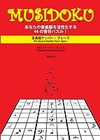 MUSIDOKU(ムジドク) あなたの音楽脳を活性化する44の音符パズル! 音楽版ナンバープレース