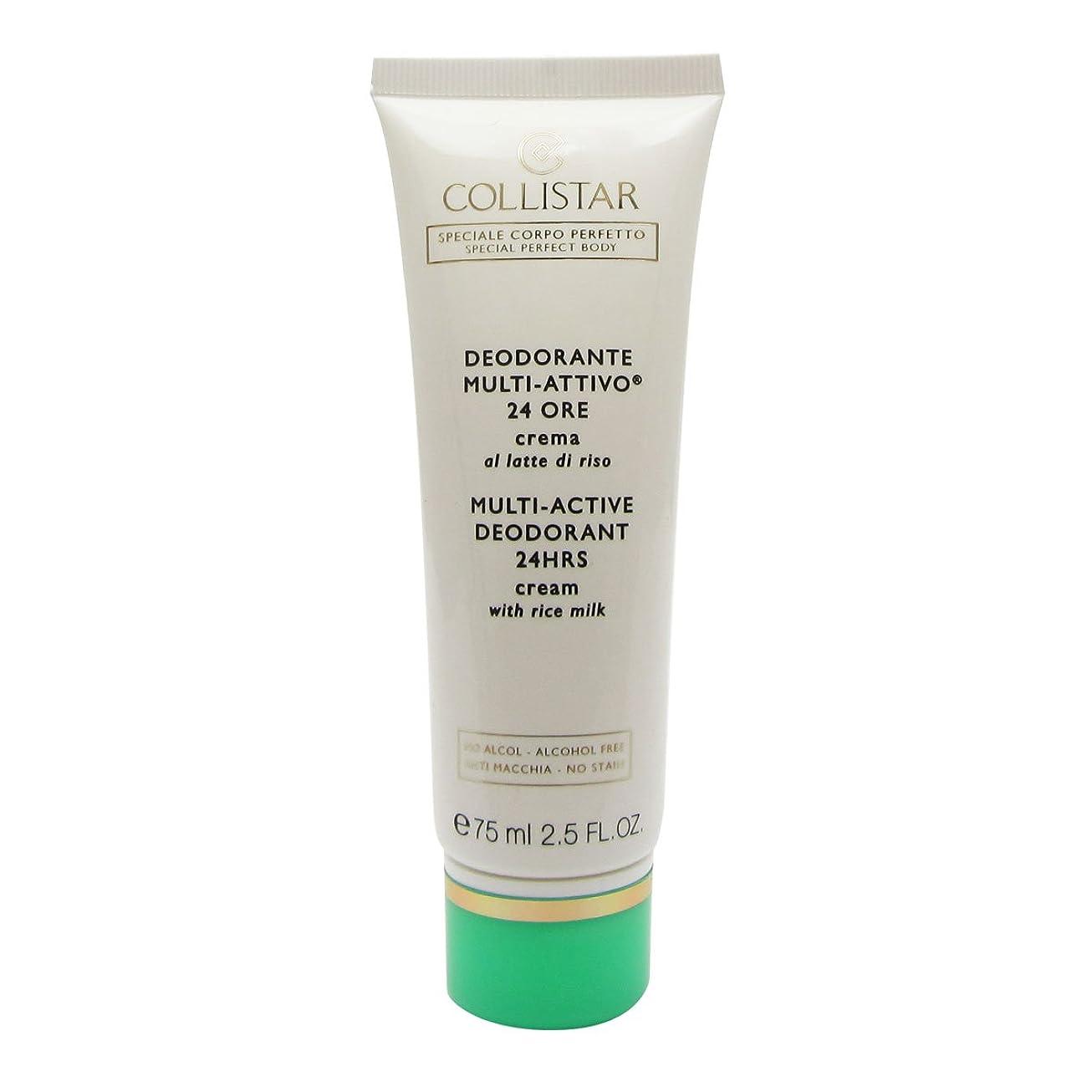 申し立て引退したスポットCollistar Multi Active Deodorant Cream 75ml [並行輸入品]