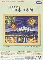 オリムパス製絲 クロスステッチ 刺しゅうキット 名所シリーズ 河口湖冬花火と富士山 ベージュ 7462