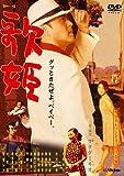 歌姫[DVD]
