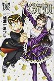 くろアゲハ(13) (講談社コミックス月刊マガジン)