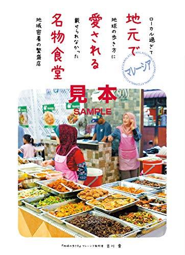 マレーシア 地元で愛される名物食堂 ローカル過ぎて地球の歩き方に載せられなかった地域密着の繁盛店【見本】 (地球の歩き方BOOKS)