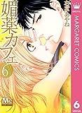 媚薬カフェ 6 (マーガレットコミックスDIGITAL)