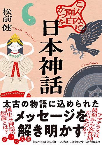 こんなに面白かった日本神話 (だいわ文庫)