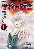 学校の幽霊 DVDコレクション Vol.1[DSTD-06813][DVD]
