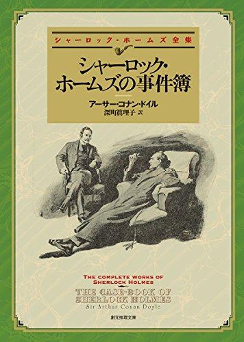 シャーロック・ホームズの事件簿【新版】 (創元推理文庫)