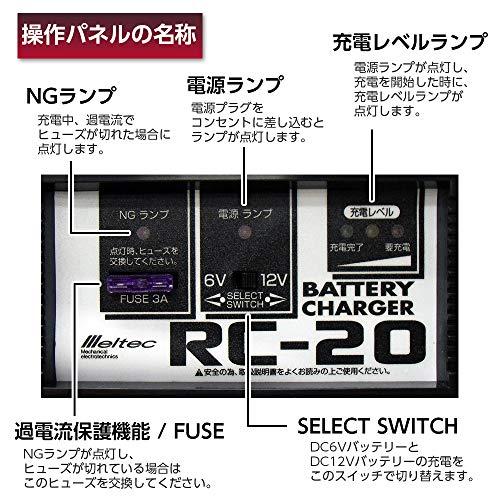 大自工業『メルテックバッテリー充電器RC-20』