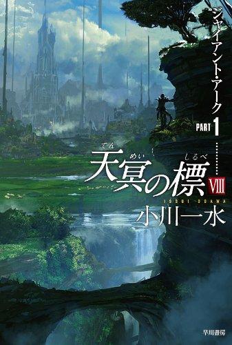 天冥の標VIII ジャイアント・アークPART1 (ハヤカワ文庫JA) - 小川一水, 富安健一郎
