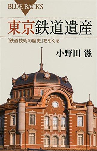 東京鉄道遺産 「鉄道技術の歴史」をめぐる (ブルーバックス) - 小野田滋